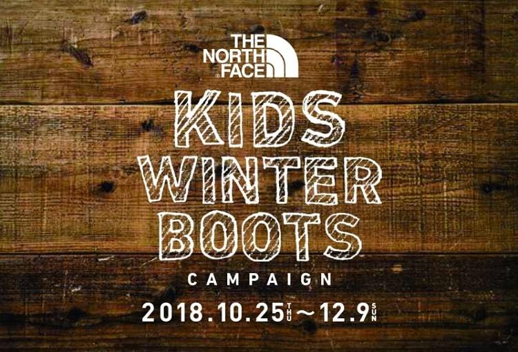 〈THE NORTH FACE KIDS〉防水仕様のウインターブーツが登場! プレゼントキャンペーンも開催
