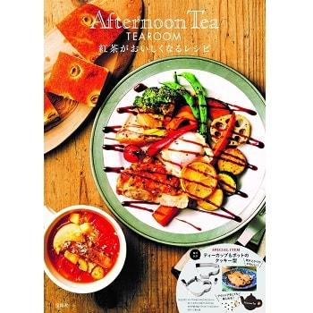 とっておきレシピ24種が楽しめる! 『Afternoon Tea TEAROOM 紅茶がおいしくなるレシピ』発売