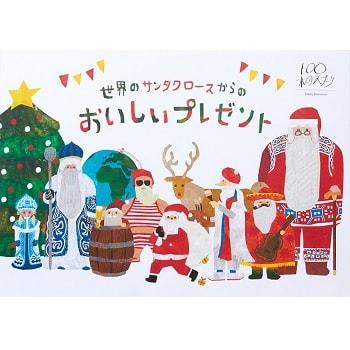 〈100本のスプーン〉5日間限定! 絵本仕立てのクリスマスコースが登場