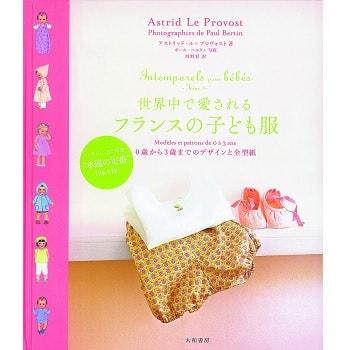フランスでシリーズ20万部のベストセラー『世界中から愛される フランスの子ども服』が数量限定で日本上陸!