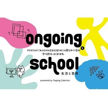 芸術をとおして、子どもたちが新たな「自分」を発見する春休み『Ongoing School 生活と芸術』開講!