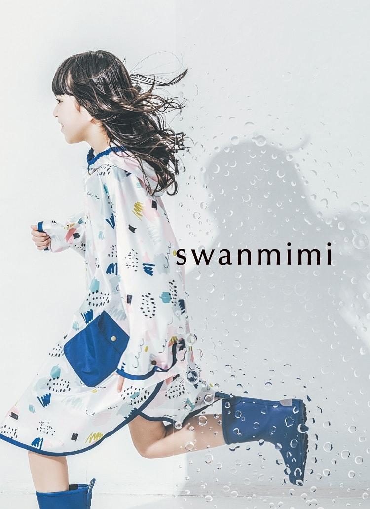 〈ダッドウェイ〉キッズ向けオリジナルブランド「swanmimi」デビュー