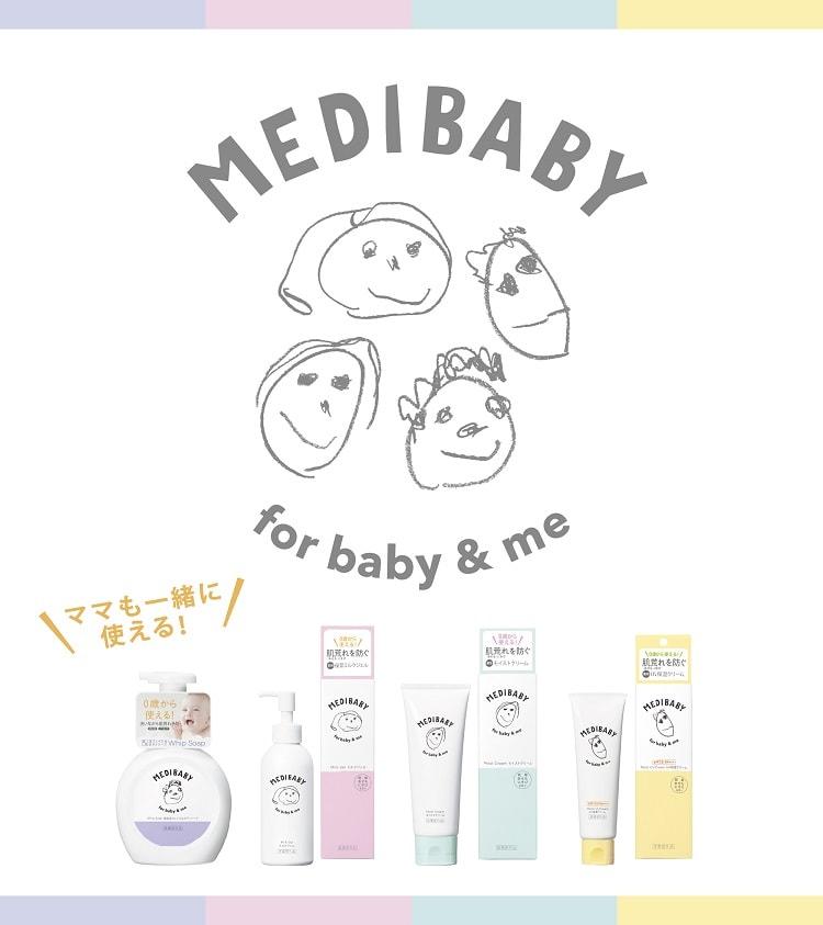 0歳からママと一緒に使える! 医薬部外品シリーズ〈MEDIBABY〉誕生