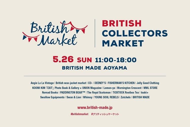 〈BRITISH MADE〉第6回ブリティッシュ コレクターズ マーケット開催