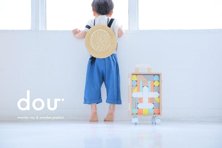 おしゃれな木製玩具〈dou?〉公式オンラインショップがオープン。