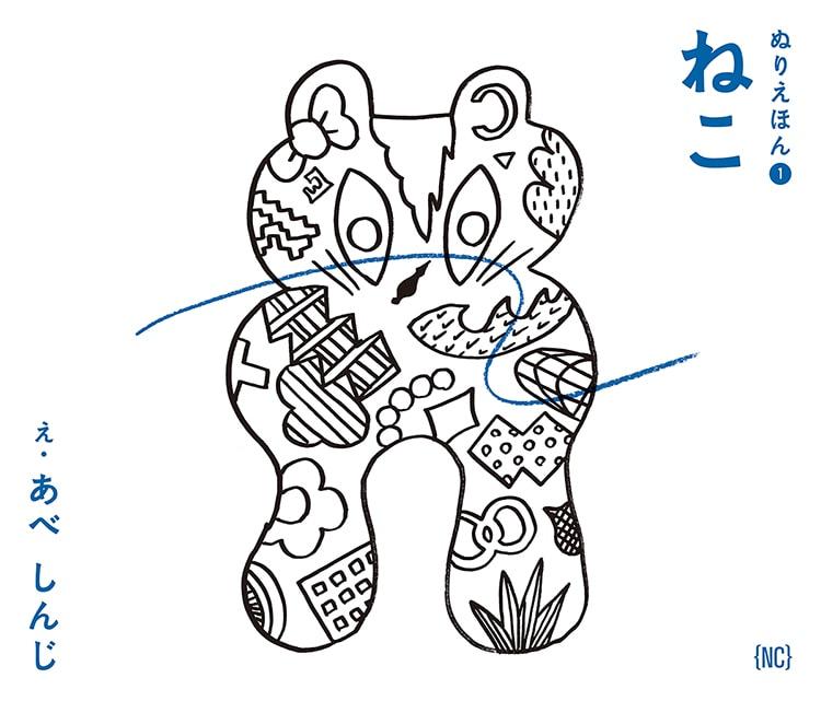 「塗り絵」と「物語」が合体した新しいコンセプトの絵本『ぬりえほん①ねこ』数量限定で登場!