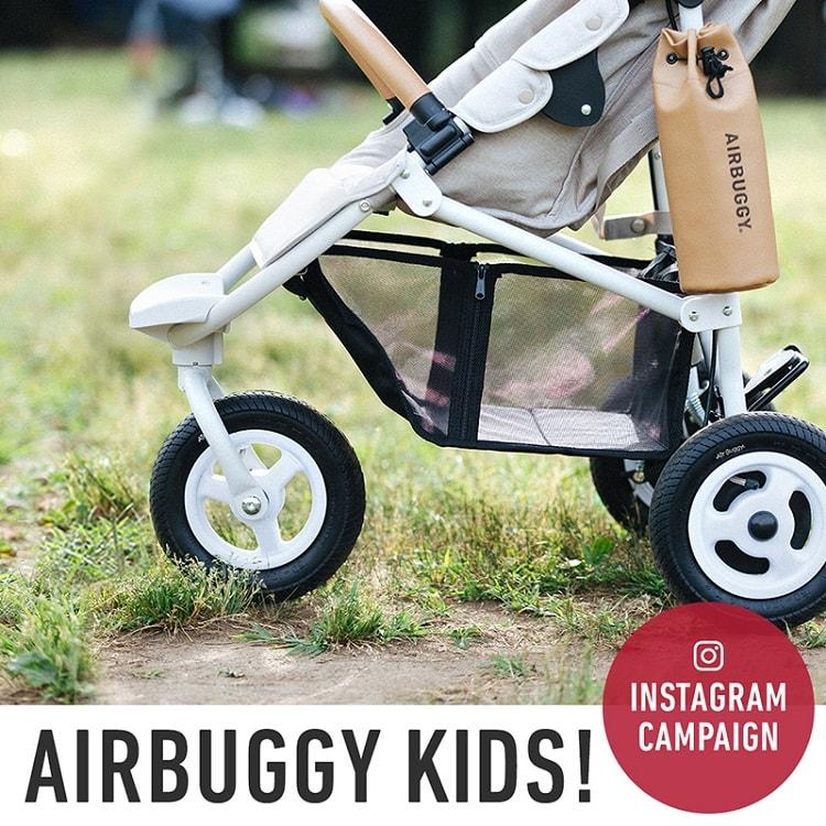 〈エアバギー〉WEBコンテンツ『AIRBUGGY KIDS!』オープン記念インスタキャンペーン開催!