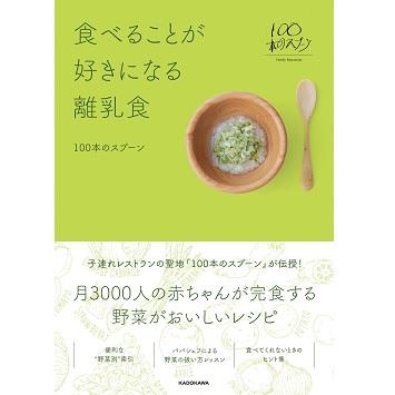 〈100本のスプーン〉離乳食のレシピ本「食べることが好きになる離乳食」出版。MilK会員へプレゼントも!