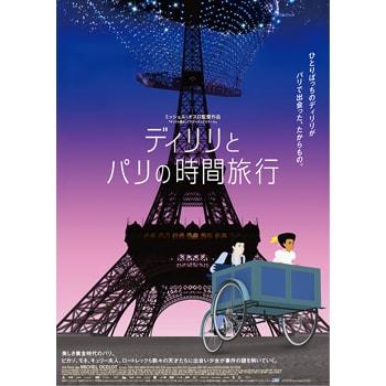 『キリクと魔女』のミッシェル・オスロ監督作。映画『ディリリとパリの時間旅行』が公開