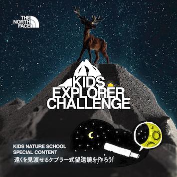 子どもと冒険道具をつくろう!「ザ・ノース・フェイス」が動画コンテンツを配信