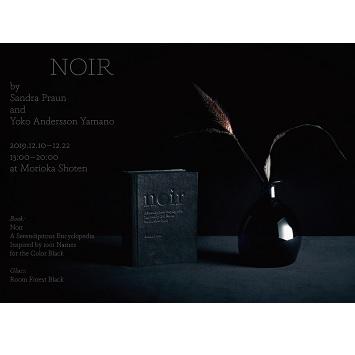 〈森岡書店〉グラフィックデザイナーSandra Praun×ガラス作家・山野アンダーソン陽子のデュオ展「NOIR」開催!