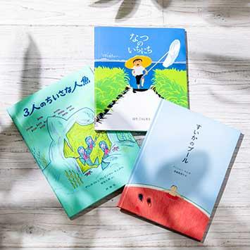 夏休みを楽しむ夏絵本【3歳〜向け】