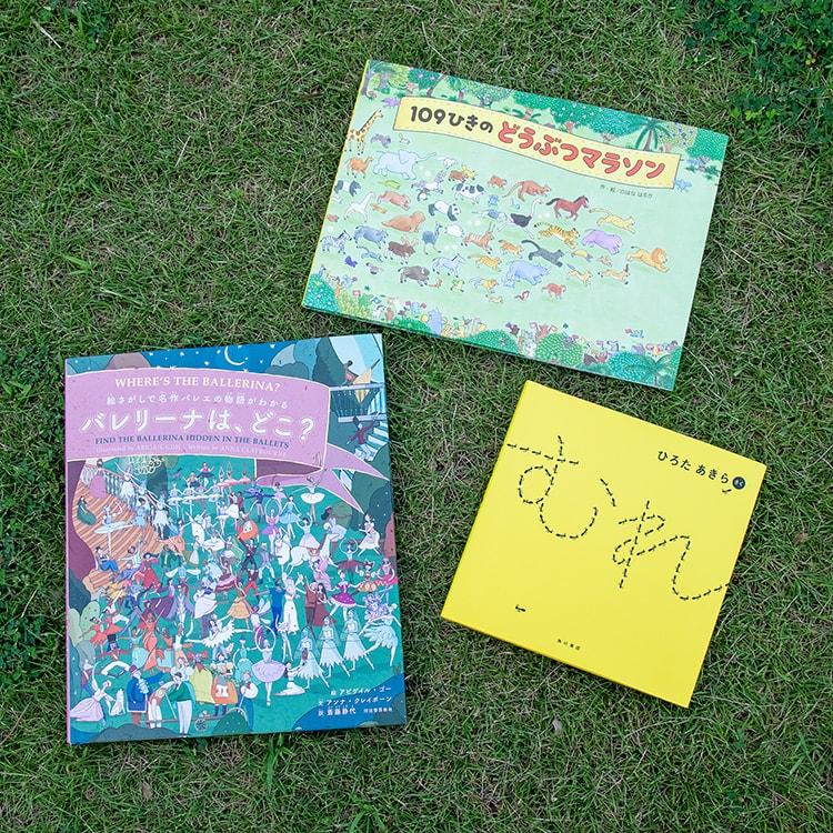 集中力を高めてくれる絵探し絵本【3歳〜向け】