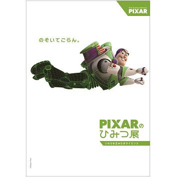 キャラクター誕生の舞台裏がのぞける!「PIXARのひみつ展 いのちを生みだすサイエンス」開催