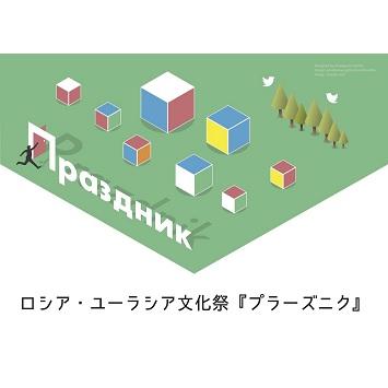 日本初! 大規模ロシア・ユーラシア文化祭『プラーズニク』開催