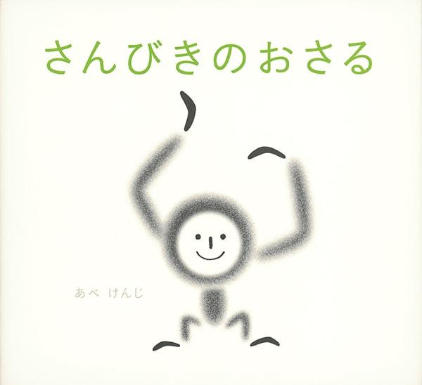 フランスで大人気の赤ちゃん絵本『さんびきの おさる』が日本に上陸!MilK会員へのプレゼントも。