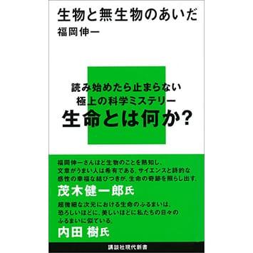 Vol.2 生物学者:福岡伸一さん「新しい発想や発明には、常に芸術的創造力が必要なんです」