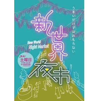 大阪・新世界で異国ナイトマーケット『新世界夜市』が毎週土曜日の夜に開催!