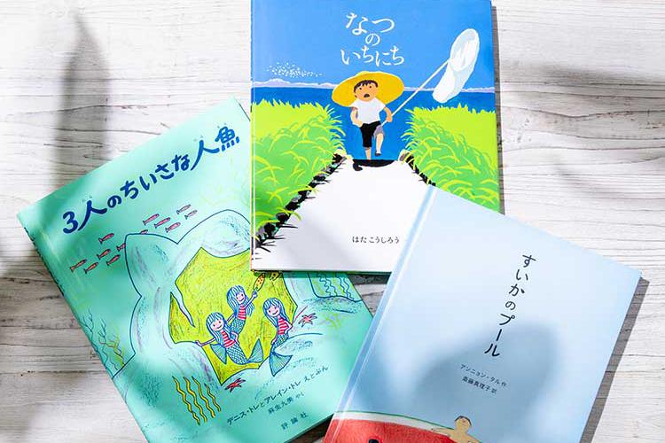 暑い日に、子どもと読みたい夏絵本。