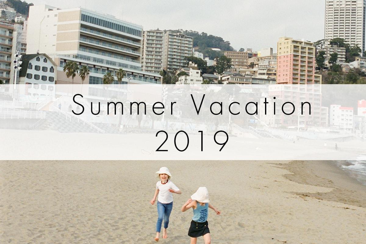 2019年夏休みを家族で楽しむ!おすすめの記事特集