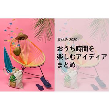 今年はおうちで夏休み!家族時間のアイディア満載【Fasu夏休み特集2020】