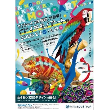 """〈サンシャイン水族館〉選りすぐりの""""映える""""イキモノたちで学ぼう!「いきもの×光×色=イキモノアート展」開催"""