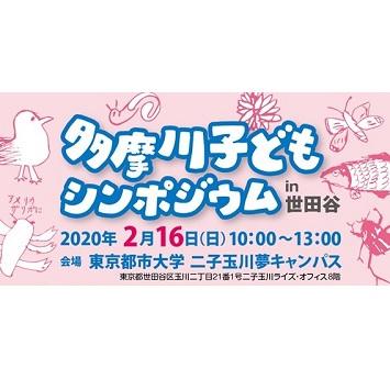 多摩川じまん大会!「多摩川子どもシンポジウム」開催