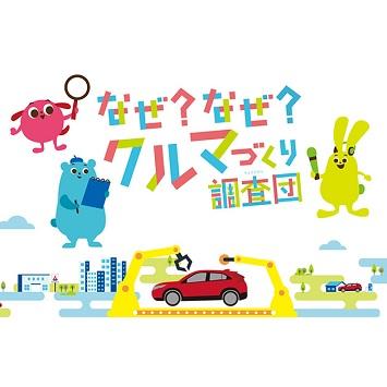 車と社会の関係を学ぶ。「三菱自動車」なぜ?なぜ?クルマづくり調査団|感性と好奇心をくすぐる年末年始