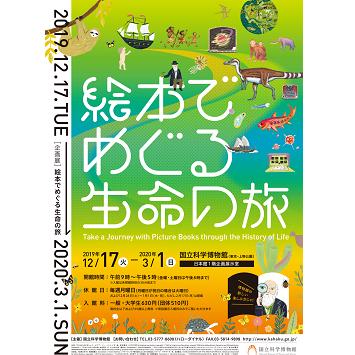 〈国立科学博物館〉で企画展「絵本でめぐる生命の旅」開催!