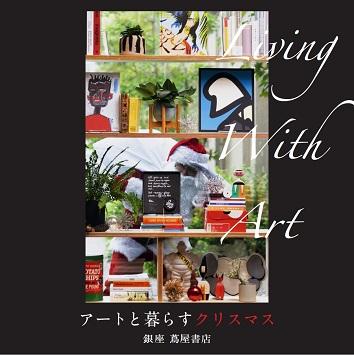 〈銀座 蔦屋書店〉アートを自宅で楽しもう!「Living with Art―アートと暮らすクリスマス」を開催