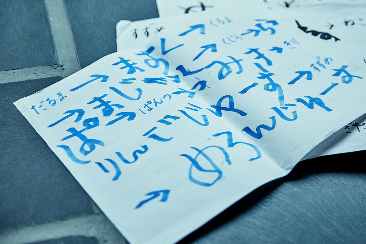 親子でお習字しりとりをした時の紙。楽しく文字を学んでる様子が垣間見えて微笑ましい。