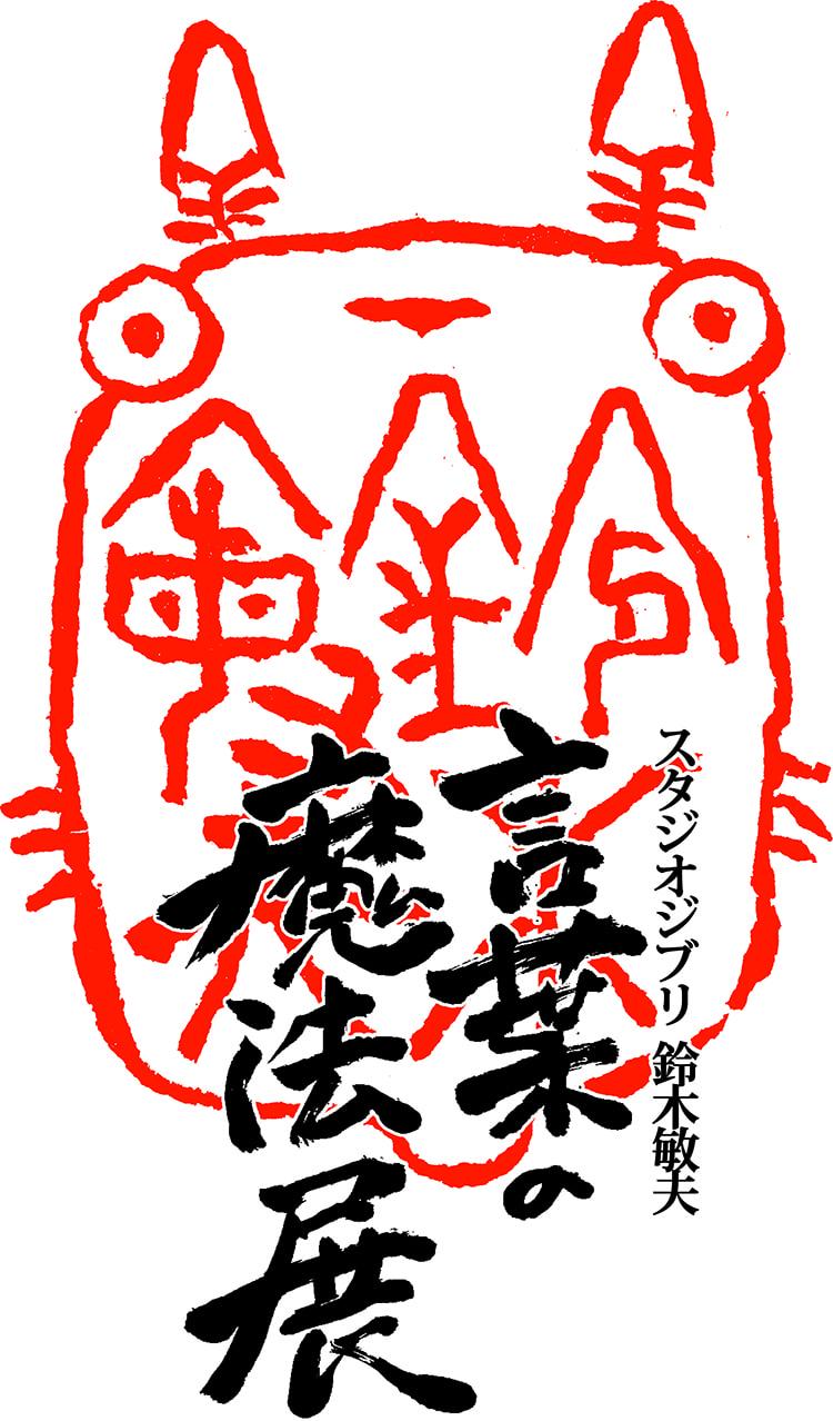 「千と千尋の神隠し」湯屋の模型展示も!「スタジオジブリ 鈴木敏夫 言葉の魔法展」