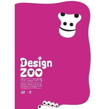 〈京都dddギャラリー〉で「Design ZOO: いのち・ときめき・デザイン展」開催!