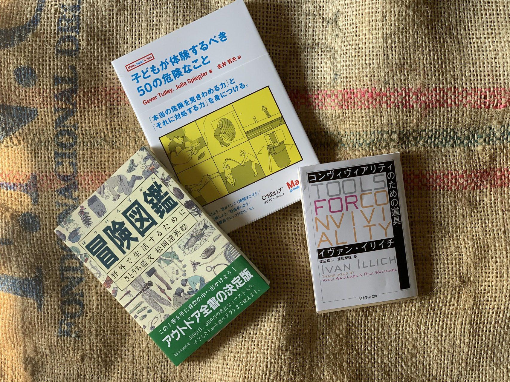 ルールや枠組みを疑い、突破する。今こそ必要な「冒険力」がつく本3冊【Fasuオープンスクール課題図書案内】