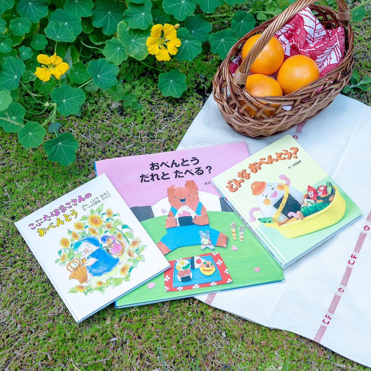 おにぎり、サンドイッチ…おいしいものがたくさん!「おべんとう」絵本【1歳〜向け】