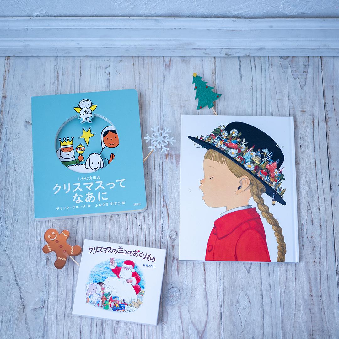 クリスマスに贈りたい絵本【3歳〜向け】