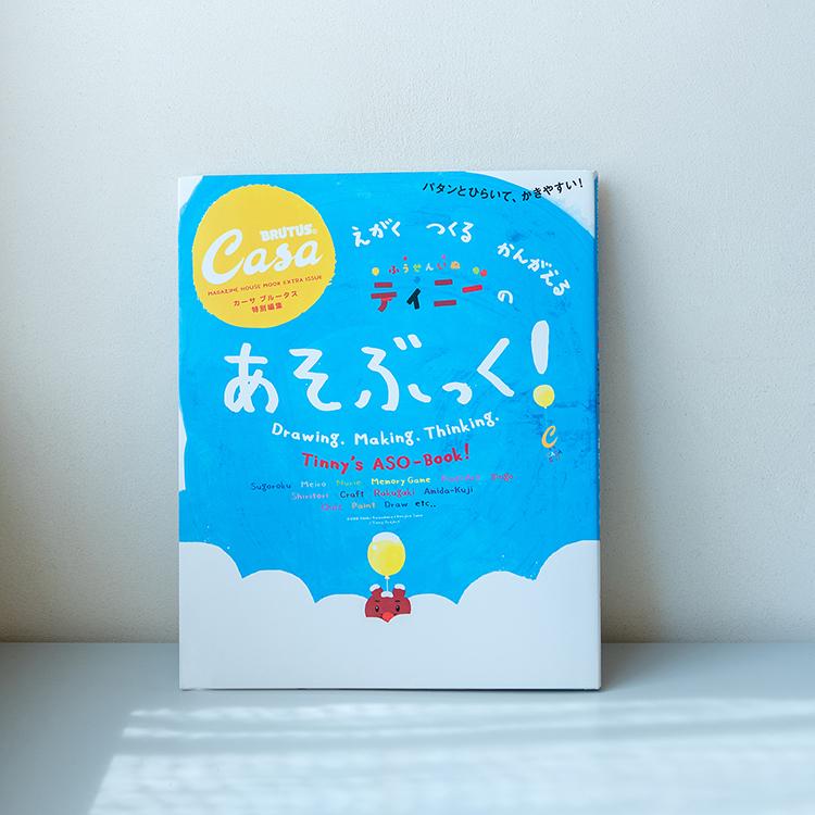 『ふうせんいぬティニーのあそぶっく』 マガジンハウス 本体1,200円(税別)