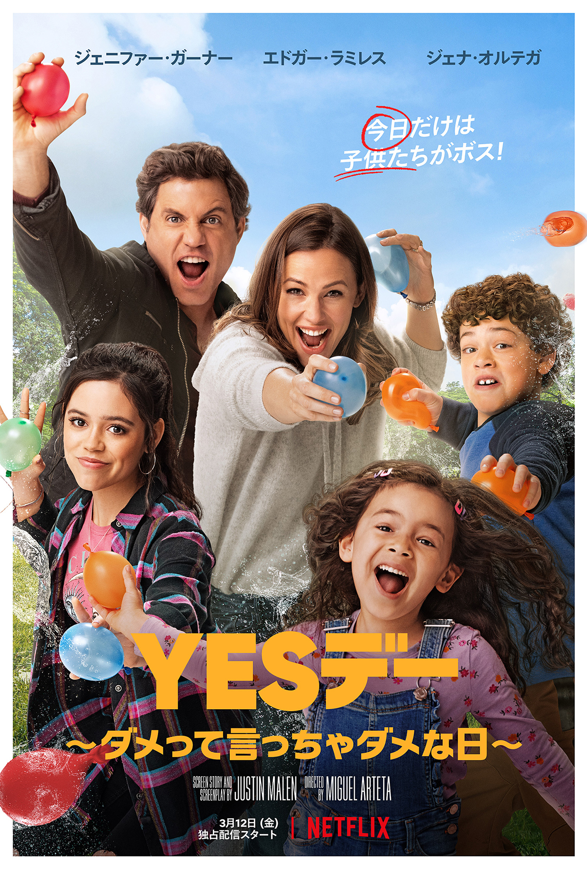 photo : Netflix Netflix映画『YESデー ~ダメって言っちゃダメな日~』Netflixにて独占配信中