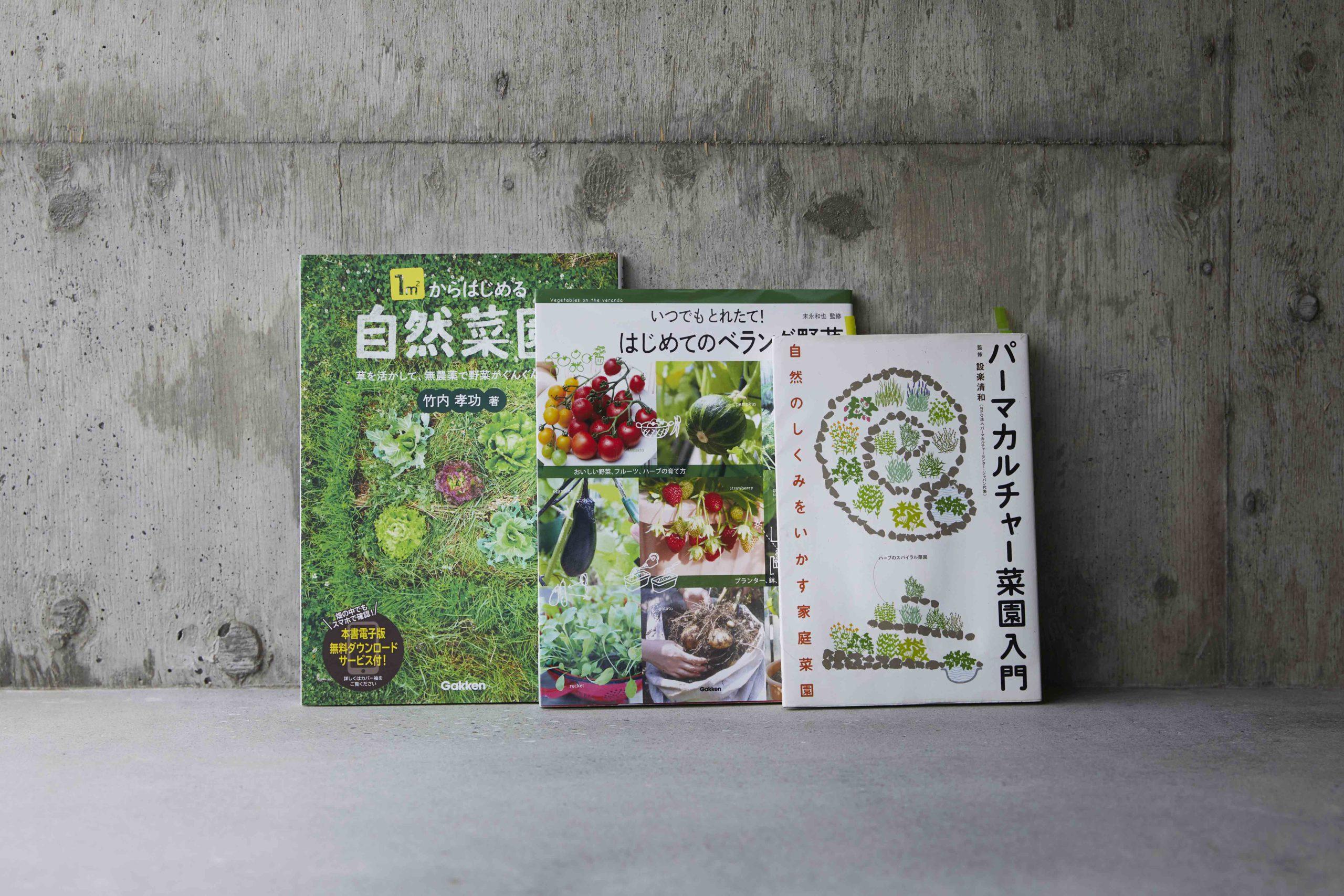 菜園を始めるにあたって教科書のように何度も読んだ本。