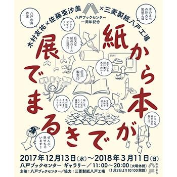 「紙から本ができるまで展」八戸ブックセンターで開催