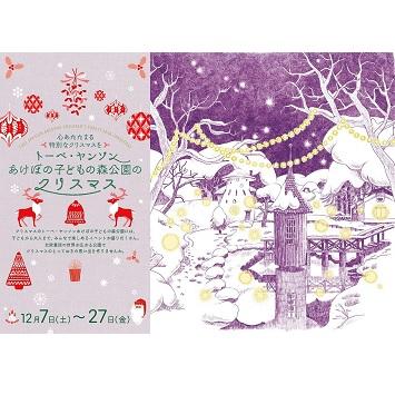 〈トーベ・ヤンソンあけぼの子どもの森公園〉特別なクリスマスイベントを開催!