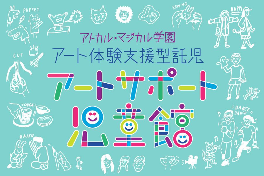 子育て中の親も子どももアートを楽しむ!「アートサポート児童館」開催