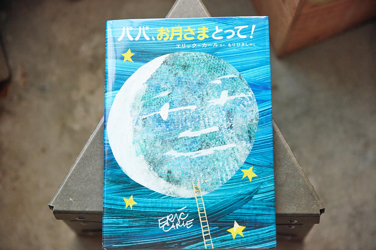 『パパ、お月さまとって!』作:エリック・カール 訳:もりひさし 偕成社 1,760円(税込)