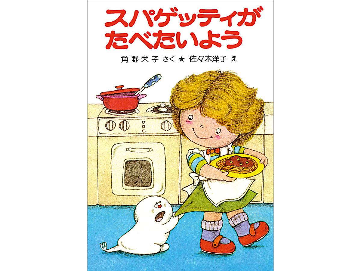 現在も毎年刊行されているロングセラーであり、親から子へと読み継がれ続ける「アッチ・コッチ・ソッチの小さなおばけ」シリーズの第一作目。