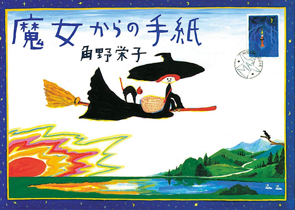 荒井良二やディック・ブルーナをはじめ、著名な画家20人による魔女のイメージで描いた絵に、角野栄子が手紙文をつけた、遊び心溢れる仕掛け満載の絵本。