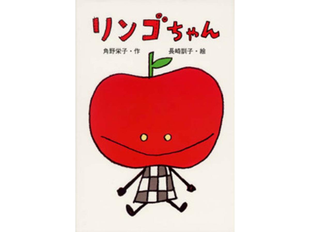 「せかいいちわがままなおにんぎょう リンゴちゃん」シリーズ第一弾。おばあちゃんが作ってくれたお人形のリンゴちゃんとマイちゃんの出会いのお話。
