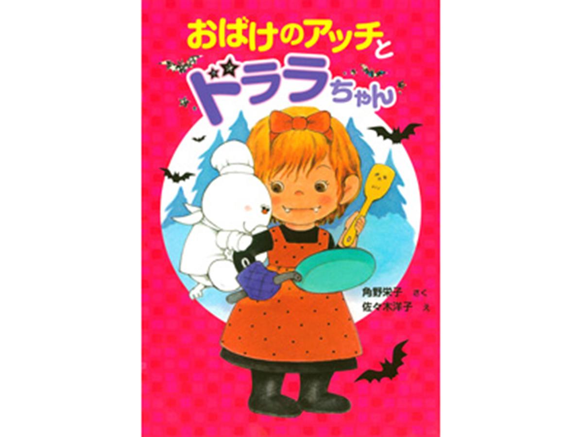 『アッチ・コッチ・ソッチの小さなおばけ』シリーズの24作目。お馴染みのキャラクタードラキュラの孫娘・ドララちゃんとアッチの出会いを描いた一冊。