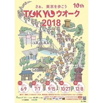子どもも参加OK!「TOKYOウオーク2018」都内各地で全5回開催