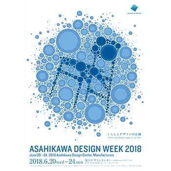 """地域性を生かした""""ここだけの""""デザインイベント「旭川デザインウィーク」"""