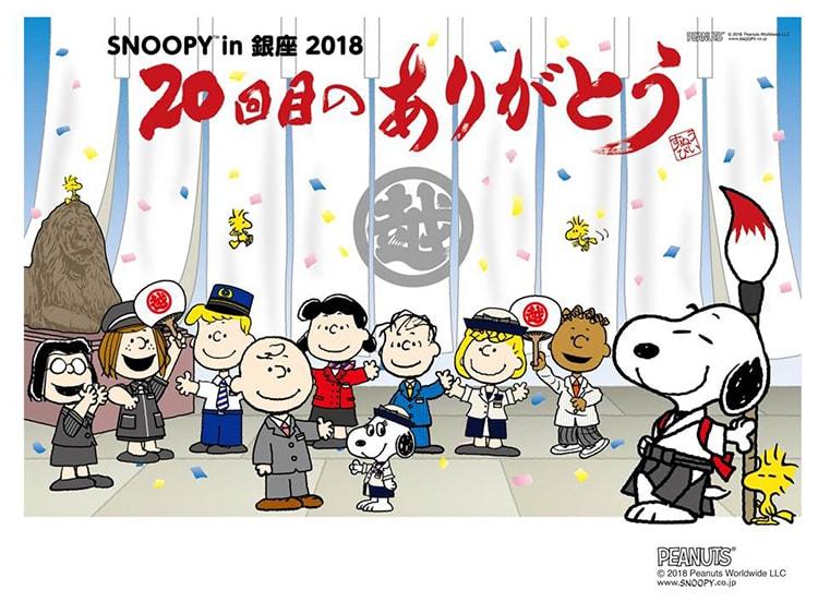 「スヌーピー in 銀座 2018」メイン画像